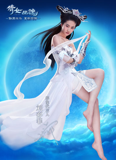 Liu Yi Fei Dress A Chinese Ghost Story Online - Super Star