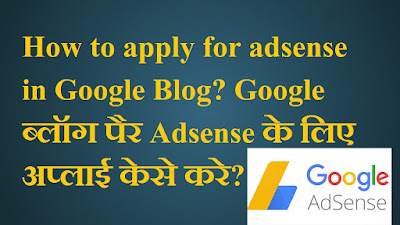 adsense apply in blog step by step