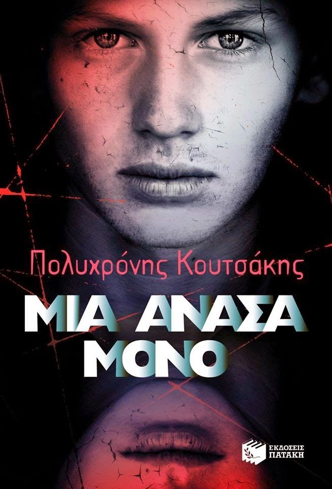 http://www.culture21century.gr/2015/02/book-review.html