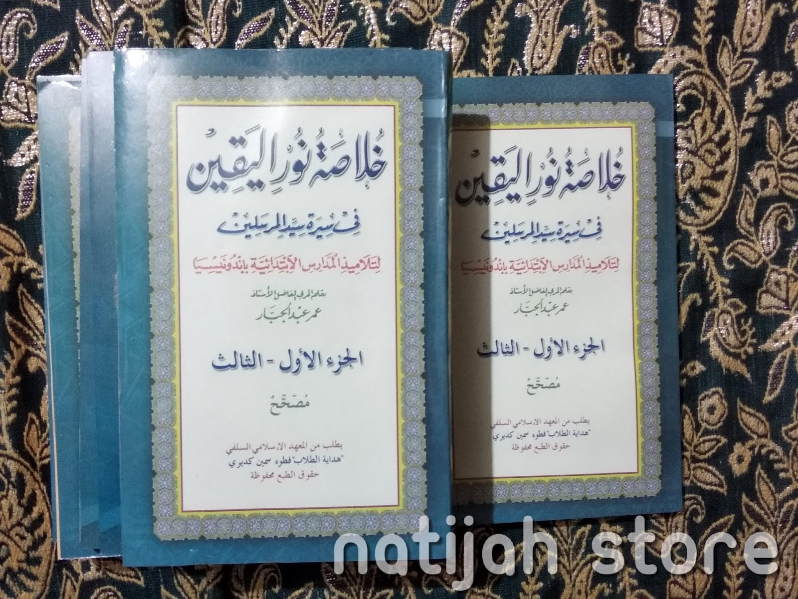 Kitab Khulasoh Nurul Yaqin