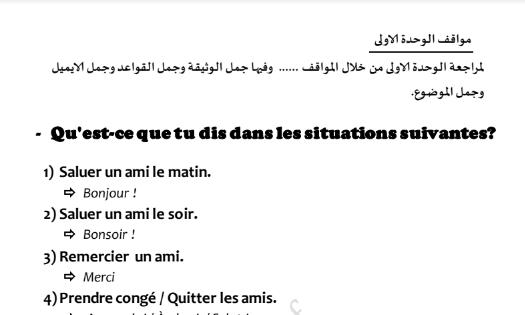 مراجعة الوحدة الاولي في اللغة الفرنسية للصف الاول الثانوي 2018