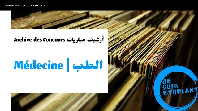 Archive des Concours | Médecine | أرشيف مباريات