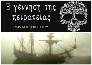 Η Ιστορια Της Πειρατειας Στο Αιγαιο | Δείτε Ντοκιμαντέρ online στα ελληνικά