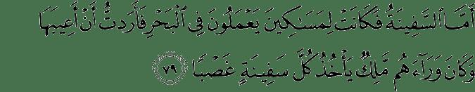 Surat Al Kahfi Ayat 79