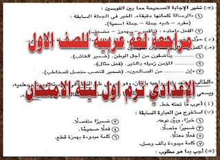 مراجعة لغة عربية للصف الاول الاعدادى ترم اول