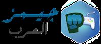 جيمز العرب