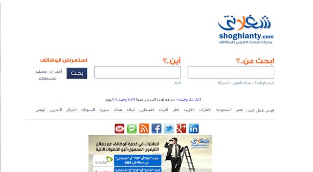 مواقع للبحث عن الوظائف