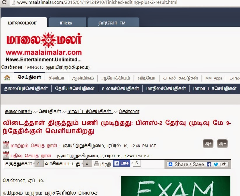 Tamilnadu Plus Two Result Date May 2015