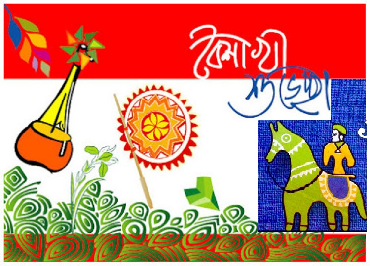 bengali new year 1420