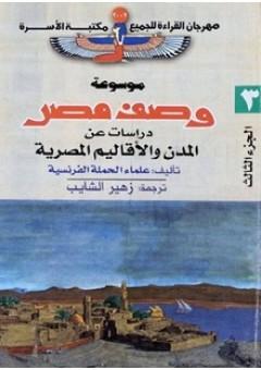 تحميل كتاب وصف مصر 3 دراسات عن المدن والأقاليم المصرية مكتبة مصر