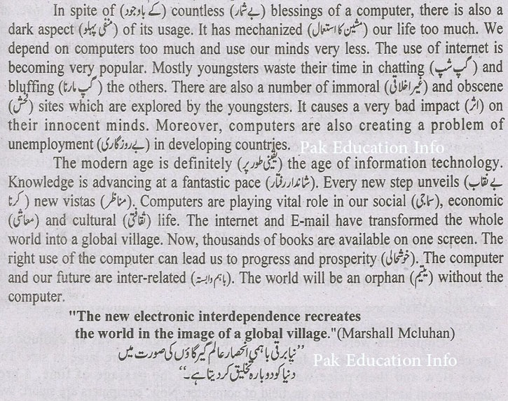pak education info computer essay for fa fsc ba bsc students essay for fa fsc ba bsc students