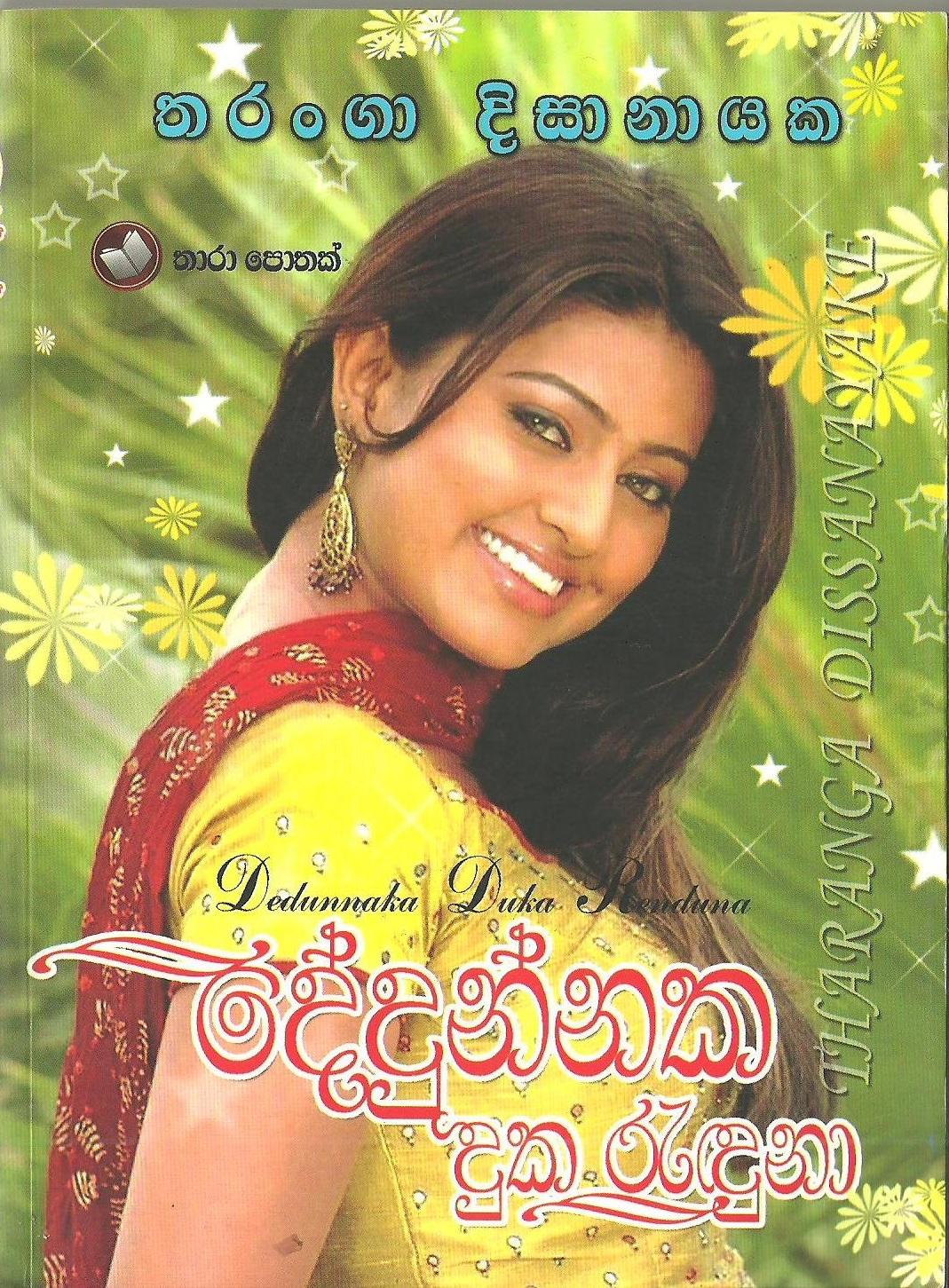 Sinhala Novels Love Story Pdf
