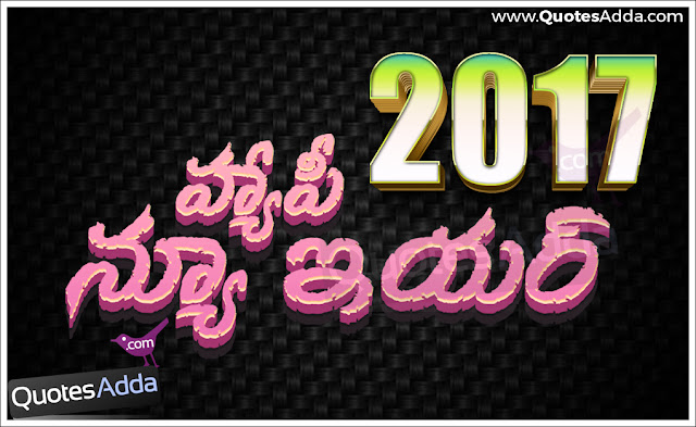 Happy New Year 2017 3D Text Telugu Wallpapers Images Cards