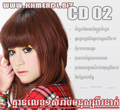 Sok Pisey MP3 Collection CD 02
