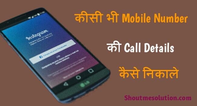Call Details - Kisi Bhi Number Ki Call Details Kaise Nikale