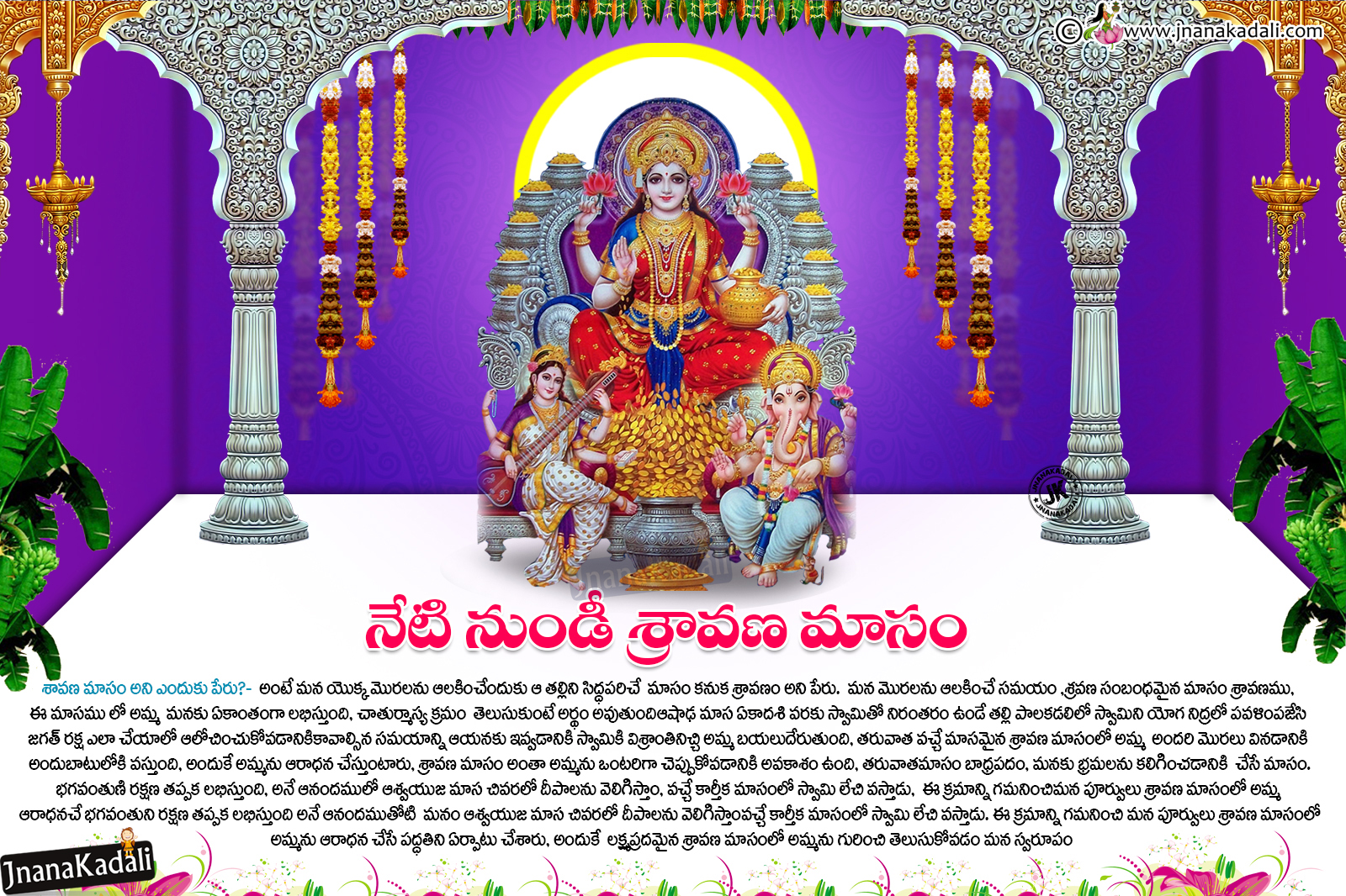 Sravana masam mp3 free download