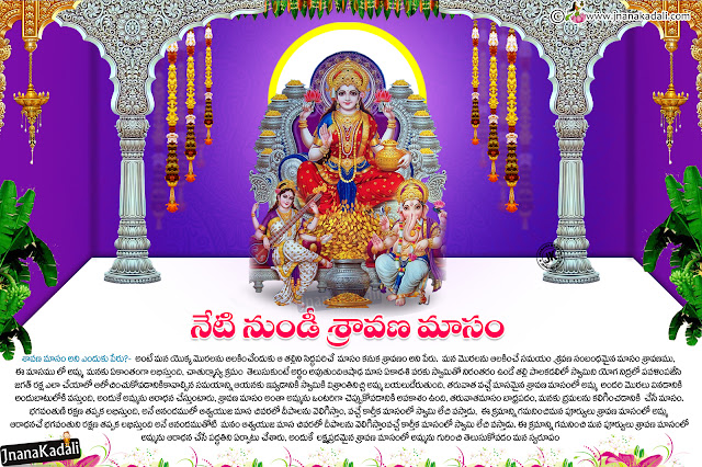 great information about sravana masam-significance of Sravnaa masam in Telugu