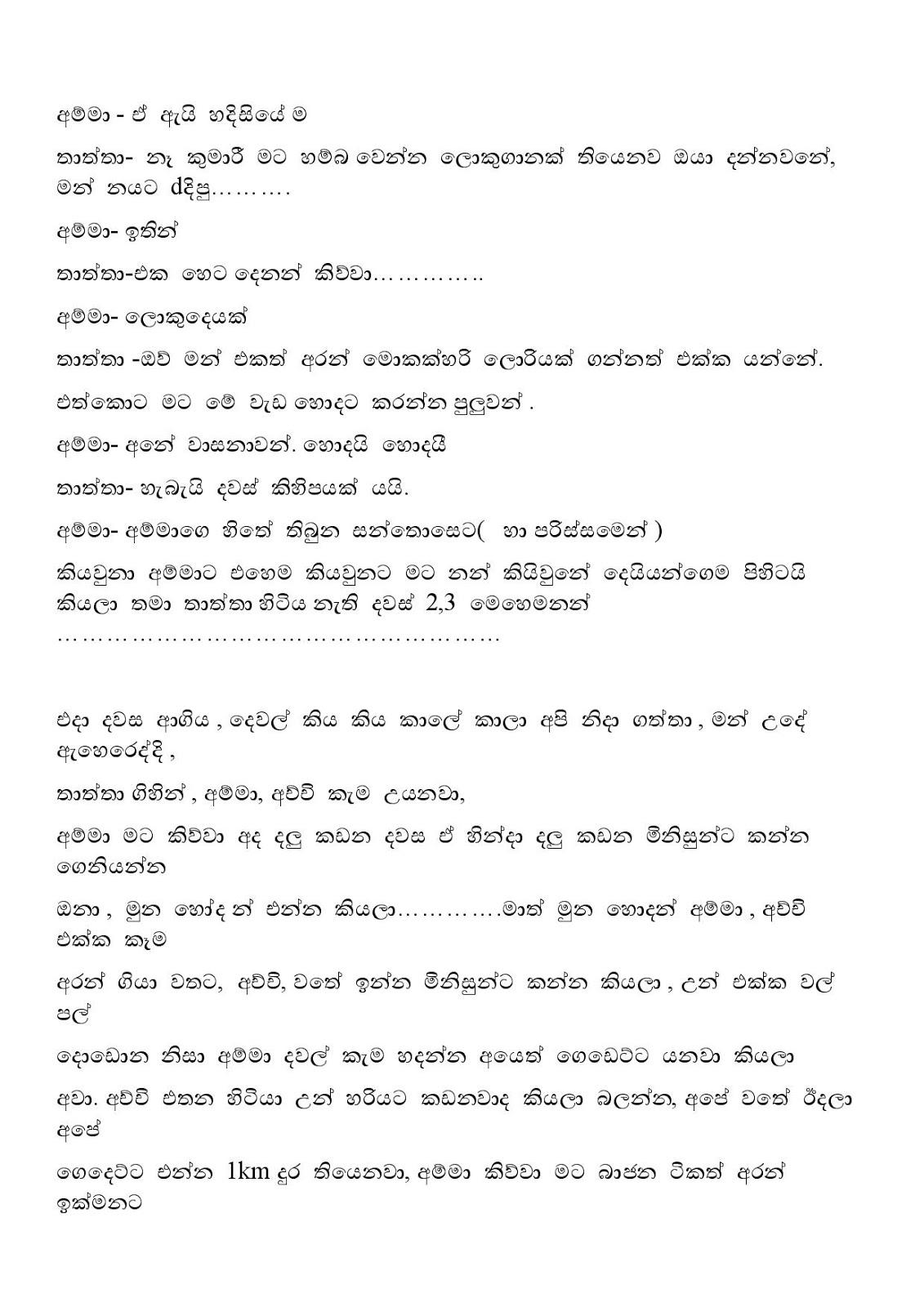 pathiwatha 2   sinhala wal katha