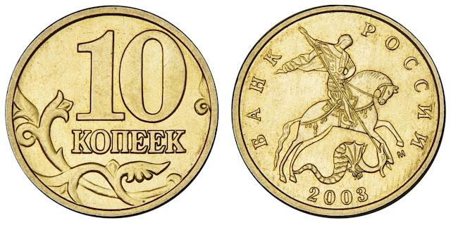 Дизайн 10 копеек 2003 года