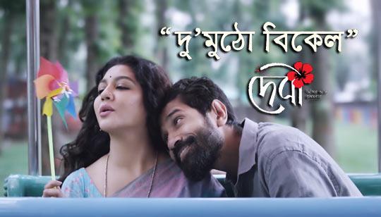 Du Mutho Bikel - Anupam Roy
