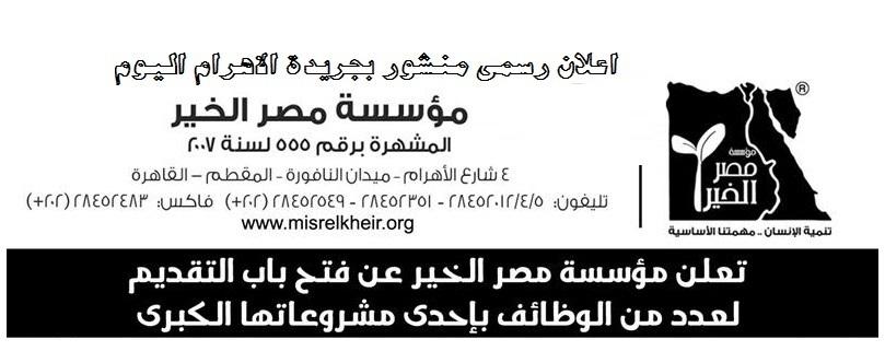 """اعلان وظائف مؤسسة مصر الخير """" للمؤهلات العليا بمختلف المحافظات """" للجنسين - التقديم عبر الانترنت"""