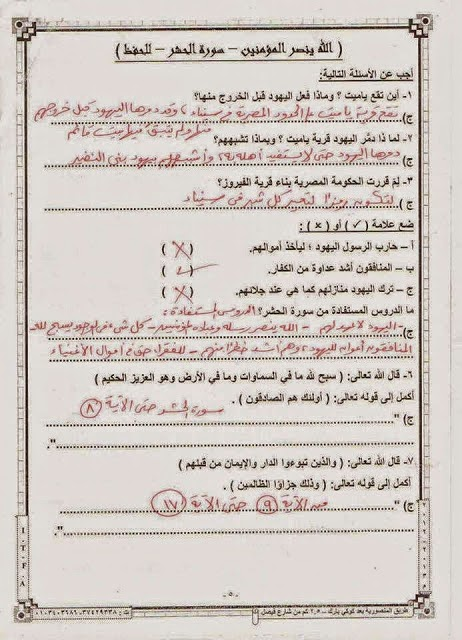 بخط اليد اقوي شيتات مراجعة التربية الاسلامية خامسة ابتدائي اخر العام 4www.modars1.com_