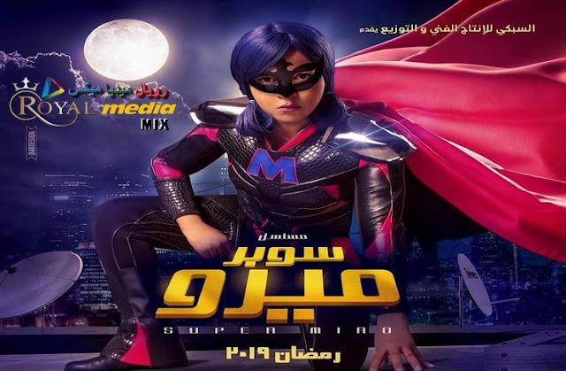 استماع وتحميل اغنية سوبر ميرو Super Miro غناء رنا طارق