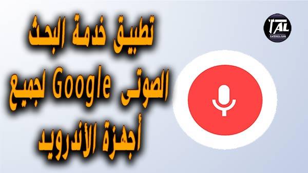 تطبيق خدمة البحث الصوتي من جوجل للأندرويد