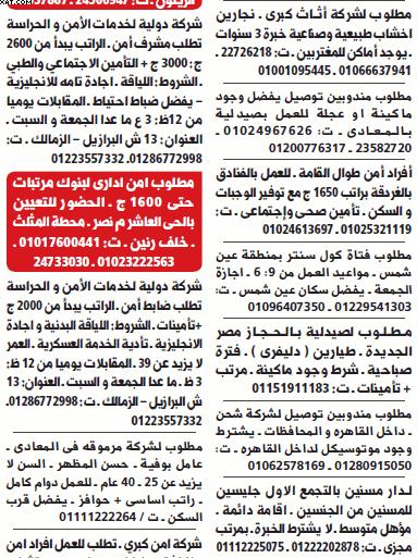 gov-jobs-16-07-21-08-59-33