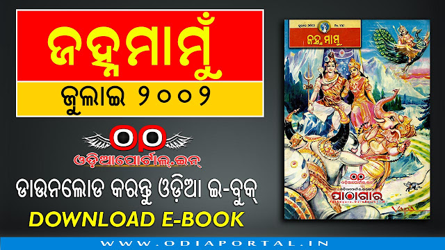 Janhamamu (ଜହ୍ନମାମୁଁ) - 2002 (July) Issue Odia eMagazine - Download e-Book (HQ PDF)