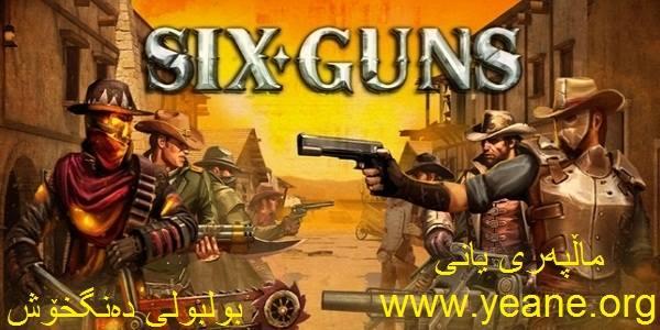 یاری بۆ ئهندرۆید و ئای ئۆ ئێس : Six Guns Gang Showdown apk data mod / ios
