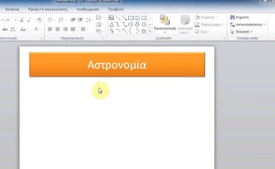 Φτιάξε εντυπωσιακά πλαίσια κειμένου στο Powerpoint