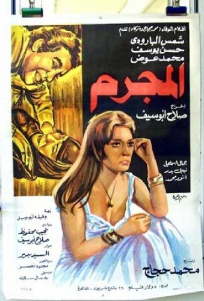 مشاهدة وتحميل فيلم المجرم 1978 اون لاين - AlMojrem