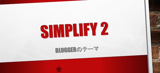 BloggerのテーマSimplify2