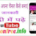 Apna youtube channel kaise banaye in hindi-full guide
