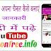Apna youtube channel kaise banaye in hindi-full guide