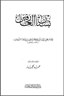 حمل الكتاب بستان العارفين للنووي PDF