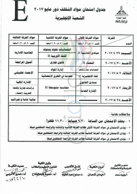 جدول امتحانات تجارة عين شمس انجليزي مواد التخلف 2017