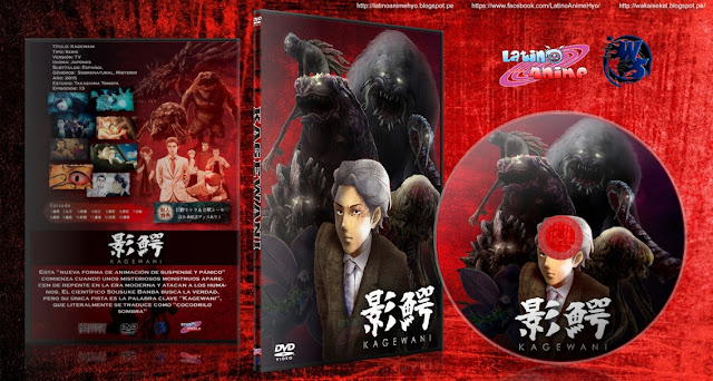 Kagewani | Cover DVD |