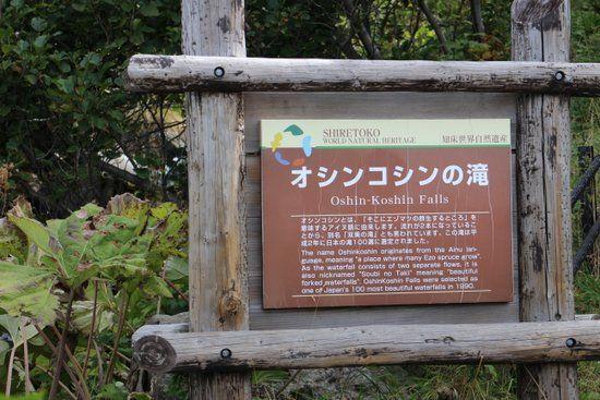 オシンコシンの滝の看板