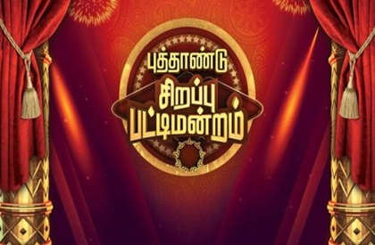 Sirappu Pattimandram 01-01-2020 Vijay Tv New Year Special Show