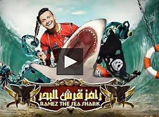 رامز قرش البحر الحلقة 12 الموسم الأول مع سما المصرى - الحلقة الكاملة