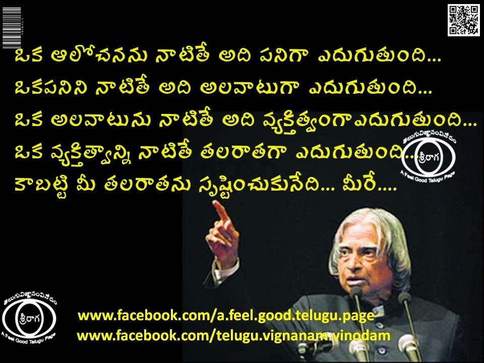 Abdul Kallam Motivational Quotes images Telugu