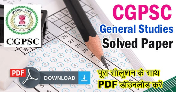 Cgpsc Pre Exam 2017 Solved General Studies Question Paper