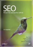 книга «SEO-искусство раскрутки сайтов» (The Art of SEO,2-е издание)