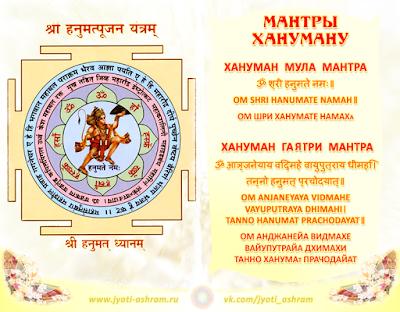 Mantra_Hanuman_&_Yantra_JA_640х820