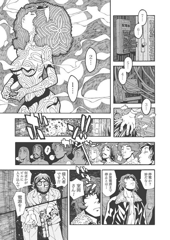 マンガ『ゲルニカ』の第21ページ画像