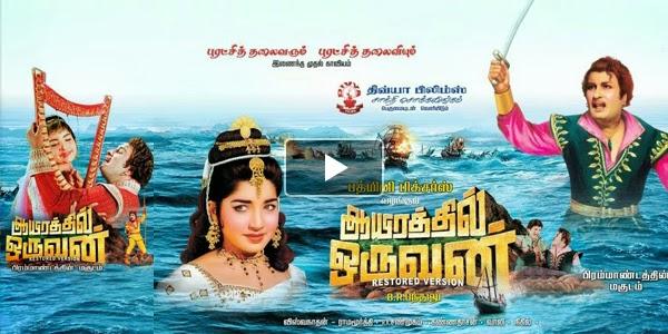 Listen to Aayirathil Oruvan Songs on Raaga.com