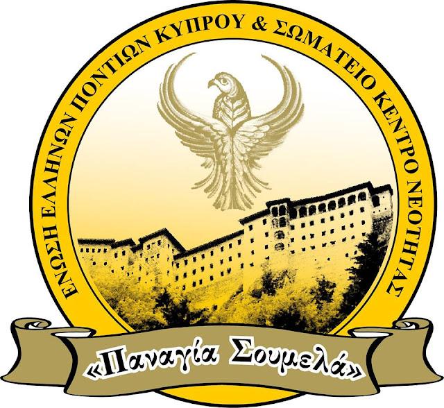 Νέο Δ.Σ. για την Ένωση Ελλήνων Ποντίων Κύπρου & Σωματείο Κέντρο Νεότητας «Παναγία Σουμελά»