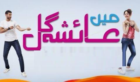 Main Ayesha Gul - Episode 41,42,43,44,45,46,47,48,49,50 & 51